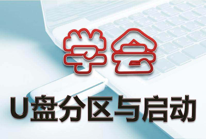 UB1: 学习U盘分区与启动大发棋牌大发棋牌技巧技巧 视频 课程