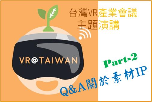 VR会议主题演讲(2):Q&A大发棋牌大发棋牌技巧技巧 关于 VR素材IP