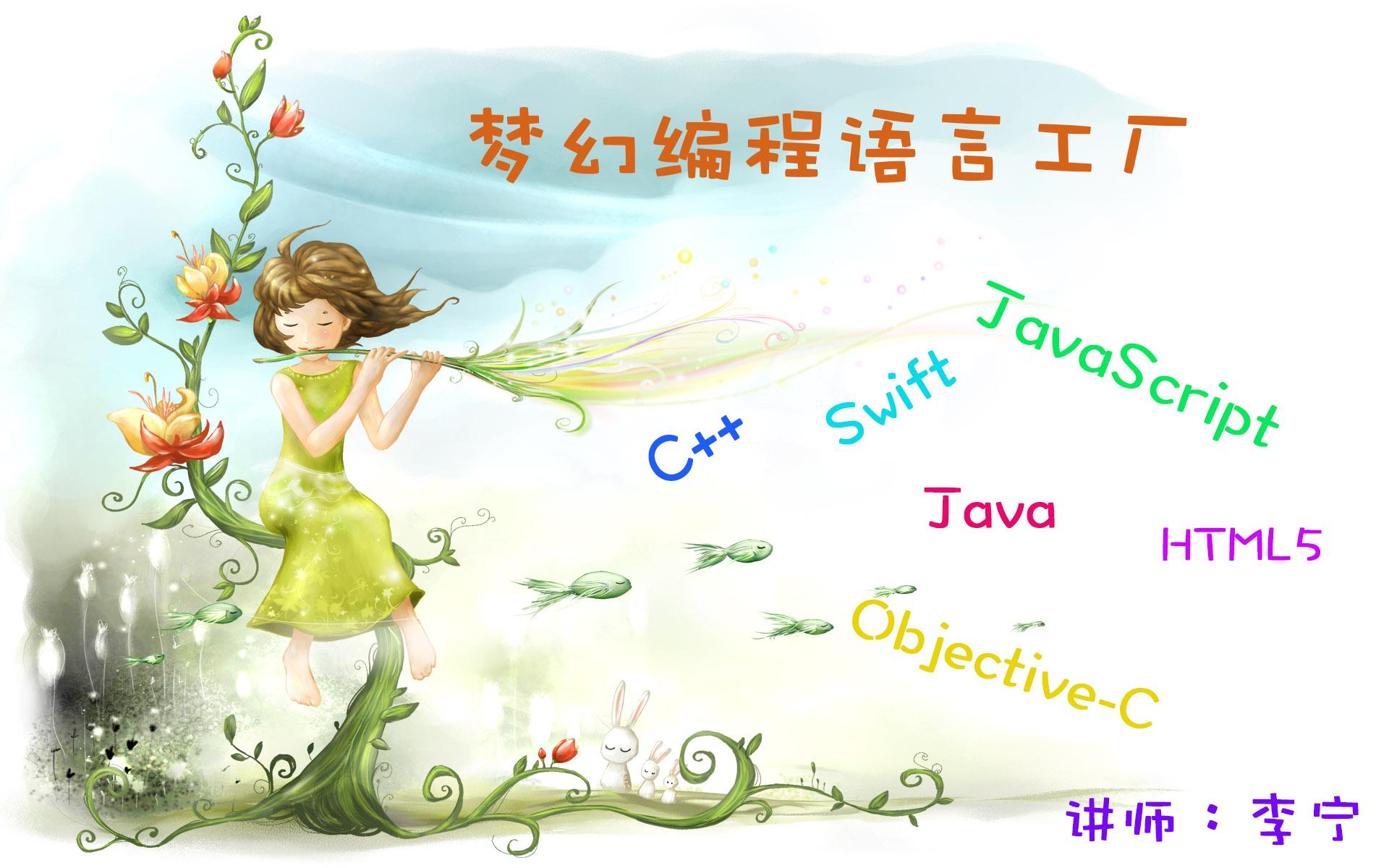 梦幻编程语言工厂系列套餐(C++/Java/Android/JavaScript/Objective-C)