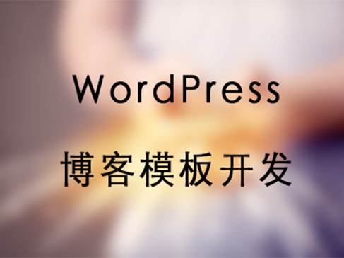 WordPress博客模板开发大发棋牌大发棋牌技巧技巧 视频 教程