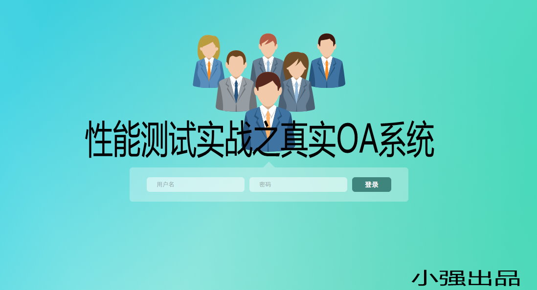 loadrunner性能测试与OA项目实战【小强测试品牌】