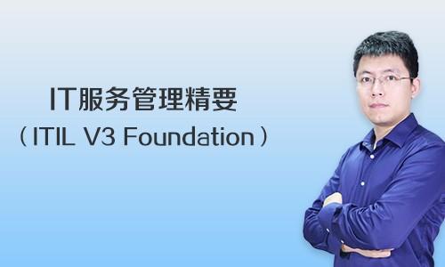 IT大发棋牌大发棋牌技巧技巧 服务 管理精要(ITIL V3 Foundation)大发棋牌大发棋牌技巧技巧 视频 课程