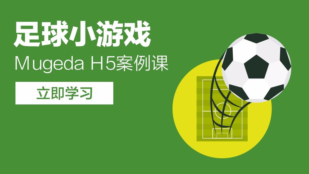 Mugeda(木疙瘩)H5案例课—足球小大发棋牌大发棋牌技巧技巧 游戏