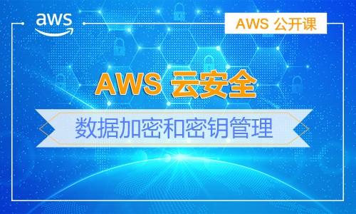 AWS前沿云计算课程——数据加密和密钥管理大发棋牌大发棋牌技巧技巧 技术 实践