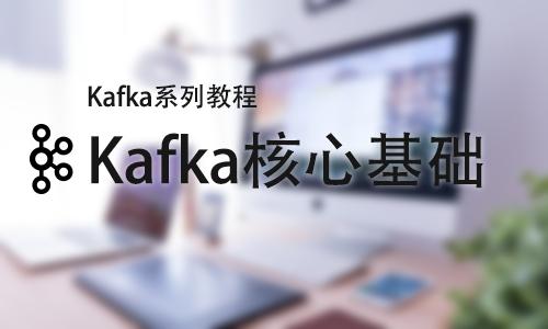 Kafka系列大发棋牌大发棋牌技巧技巧 视频 教程之Kafka核心基础