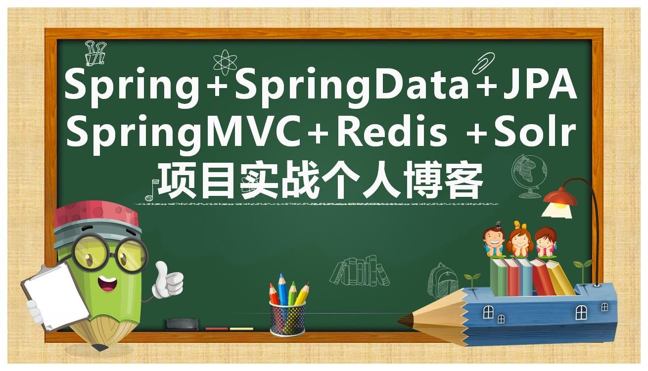 SpringDataJPA+SpringMVC+Redis +Solr 个人博客大发棋牌大发棋牌技巧技巧 视频 课程