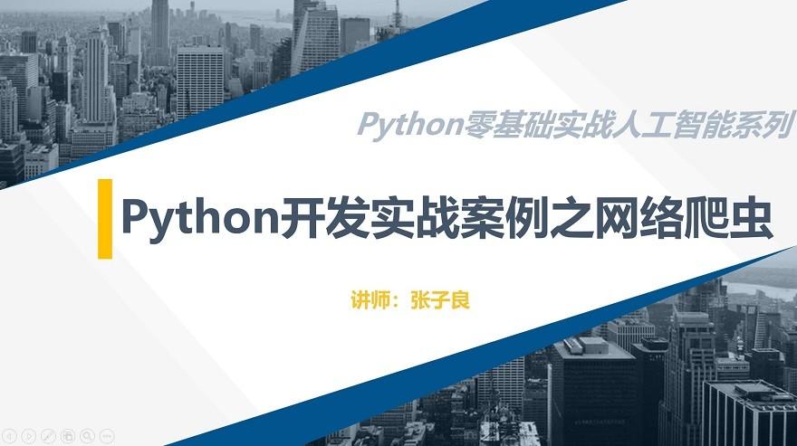 Python开发实战案例之网络爬虫