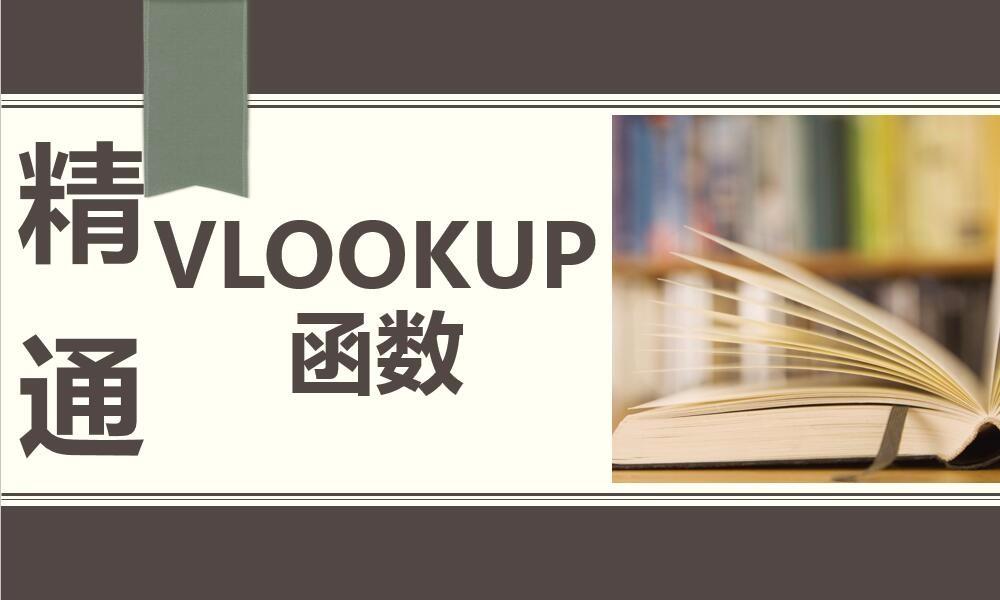 Excel Vlookup函数大发棋牌大发棋牌技巧技巧 视频 课程