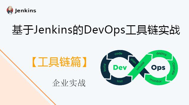 基于Jenkins的DevOps大发棋牌大发棋牌技巧技巧 工具 链【入门实战篇】