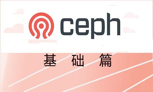 Ceph基础篇大发棋牌大发棋牌技巧技巧 视频 课程