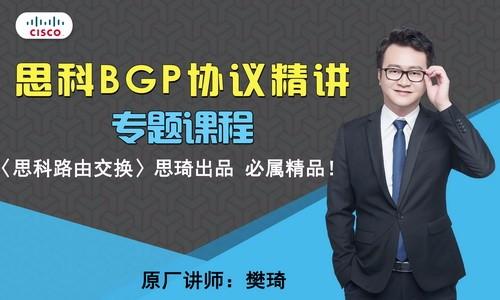 思科BGP协议精讲大发棋牌大发棋牌技巧技巧 视频