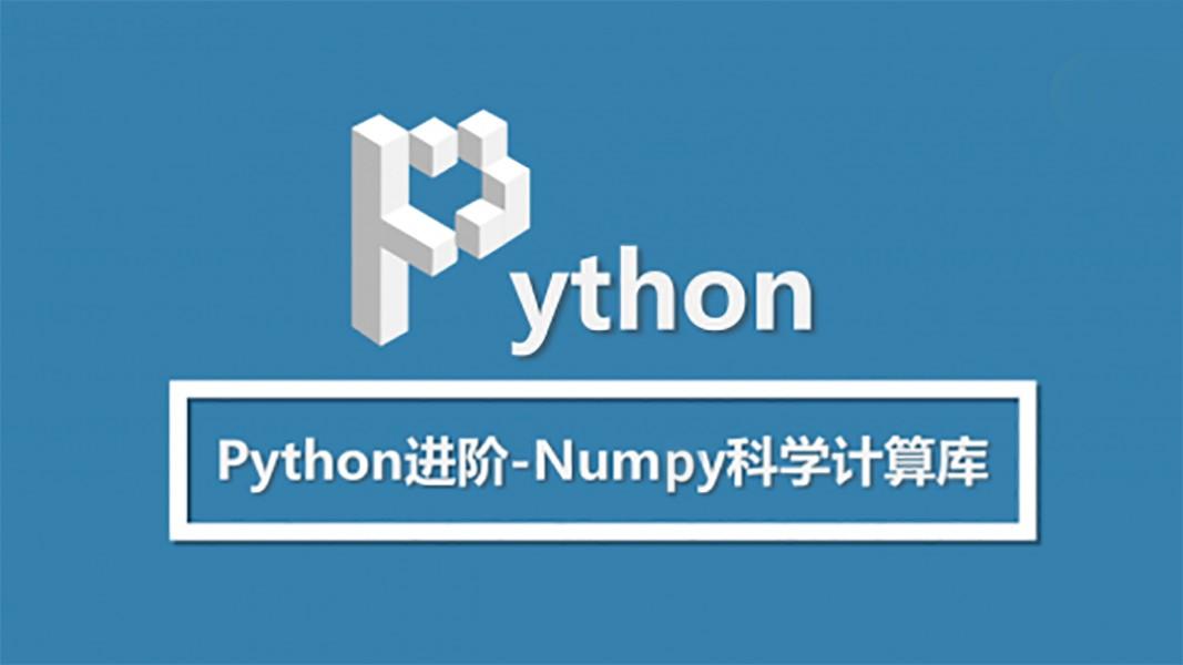 Python进阶-Numpy科学数据库