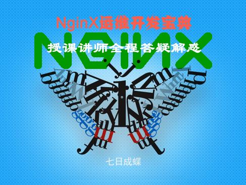 NginX运维开发宝典(第三篇:反向代理与负载均衡)