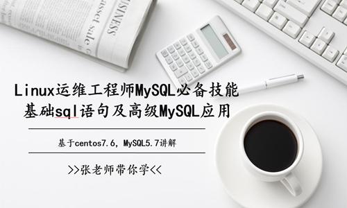 MySQL、MySQL主从、MySQL-cluster、mgr、mha、读写分离