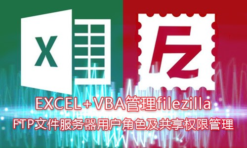 EXCEL+VBA管理filezilla FTP文件大发棋牌大发棋牌技巧技巧 服务 器用户 用户组 目录权限教程