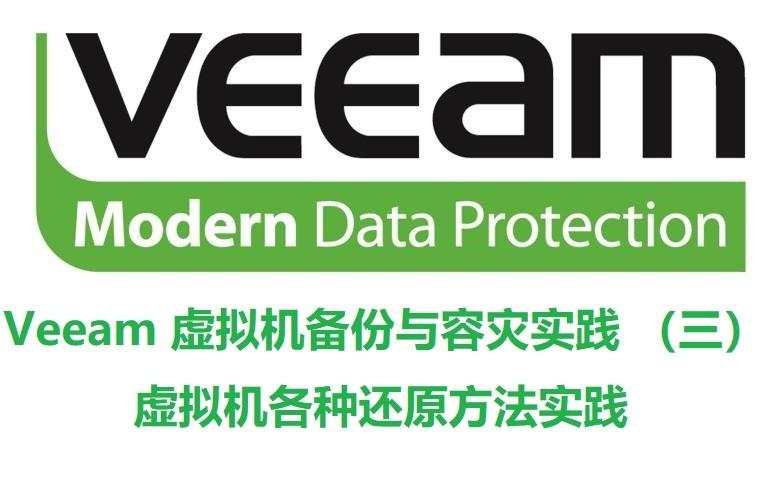 Veeam 虚拟机备份与容灾实践 (三)虚拟机各种还原大发棋牌技巧方法 实践