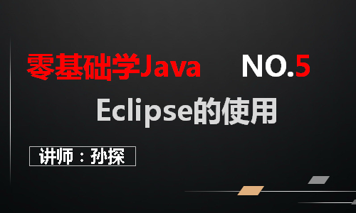 Eclipse的使用(05)