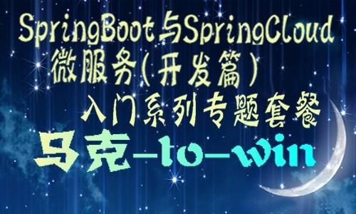 SpringBoot与SpringCloud微大发棋牌大发棋牌技巧技巧 服务 入门专题