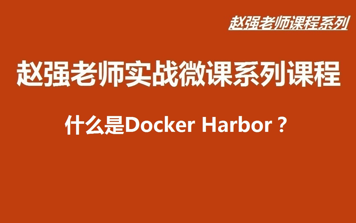 【赵强老师】什么是Docker Harbor?