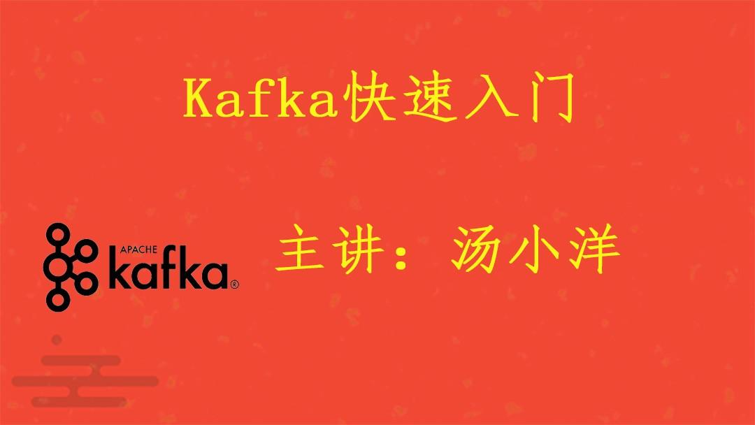 Kafka快速入门大发棋牌大发棋牌技巧技巧 视频 课程