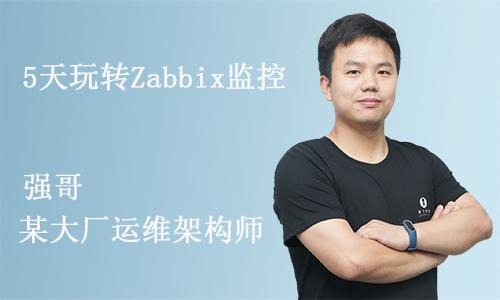 5天学习Zabbix监控