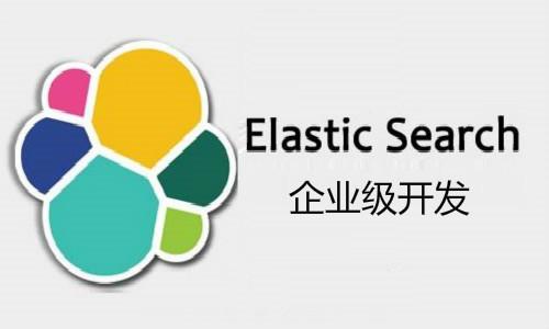 ElasticSearch大发棋牌大发棋牌技巧技巧 企业 级开发