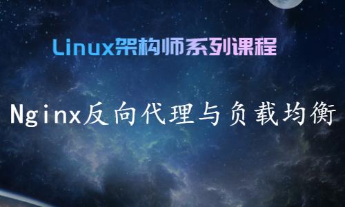 nginx反向代理和负载均衡