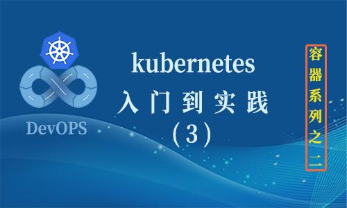 Kubernetes(K8S2020)基础实践(3)