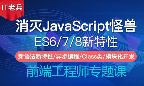 消灭JavaScript怪兽第三季:ES6/ES7/ES8