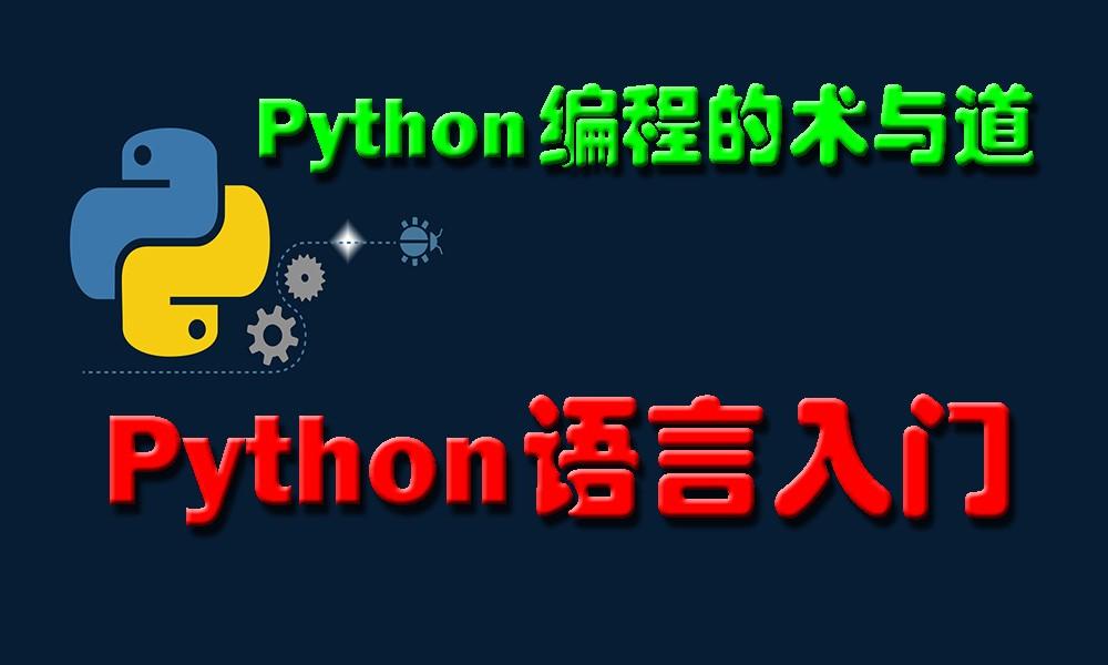 Python编程的术与道:Python语言入门
