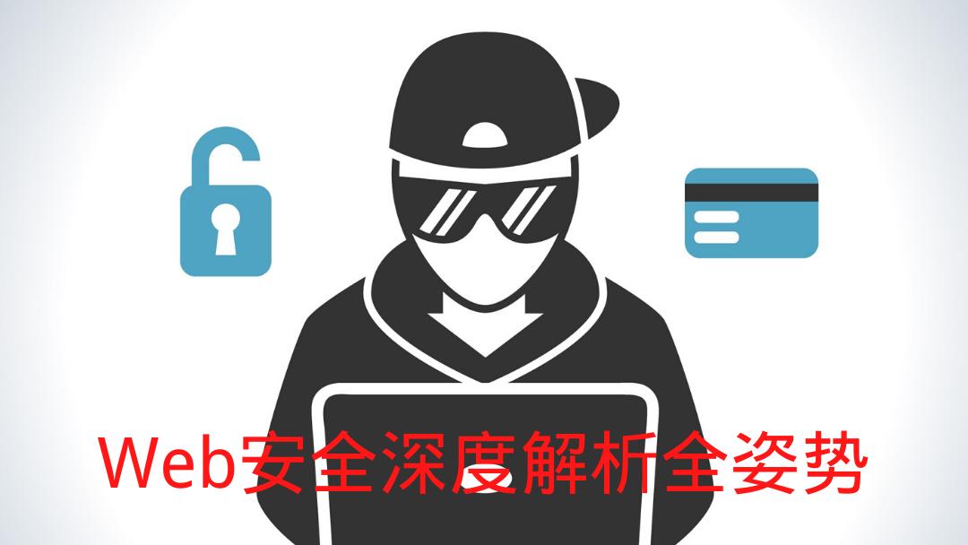 Web安全深度解析姿势( 2020-2023)