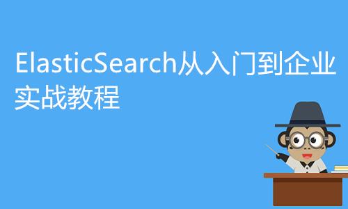 ElasticSearch大发棋牌大发棋牌技巧技巧 企业 实战教程