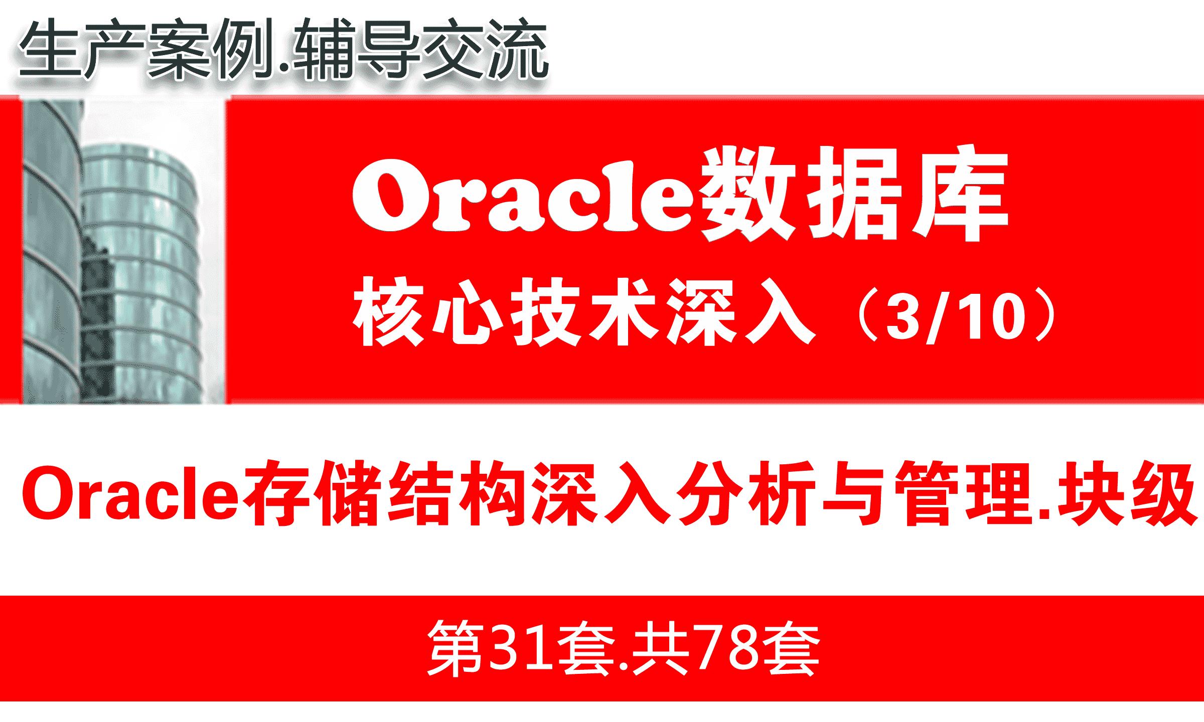 Oracle存储结构深入分析与管理_Oracle大发棋牌大发棋牌技巧技巧 视频 教程_基础深入与核心大发棋牌大发棋牌技巧技巧 技术 03