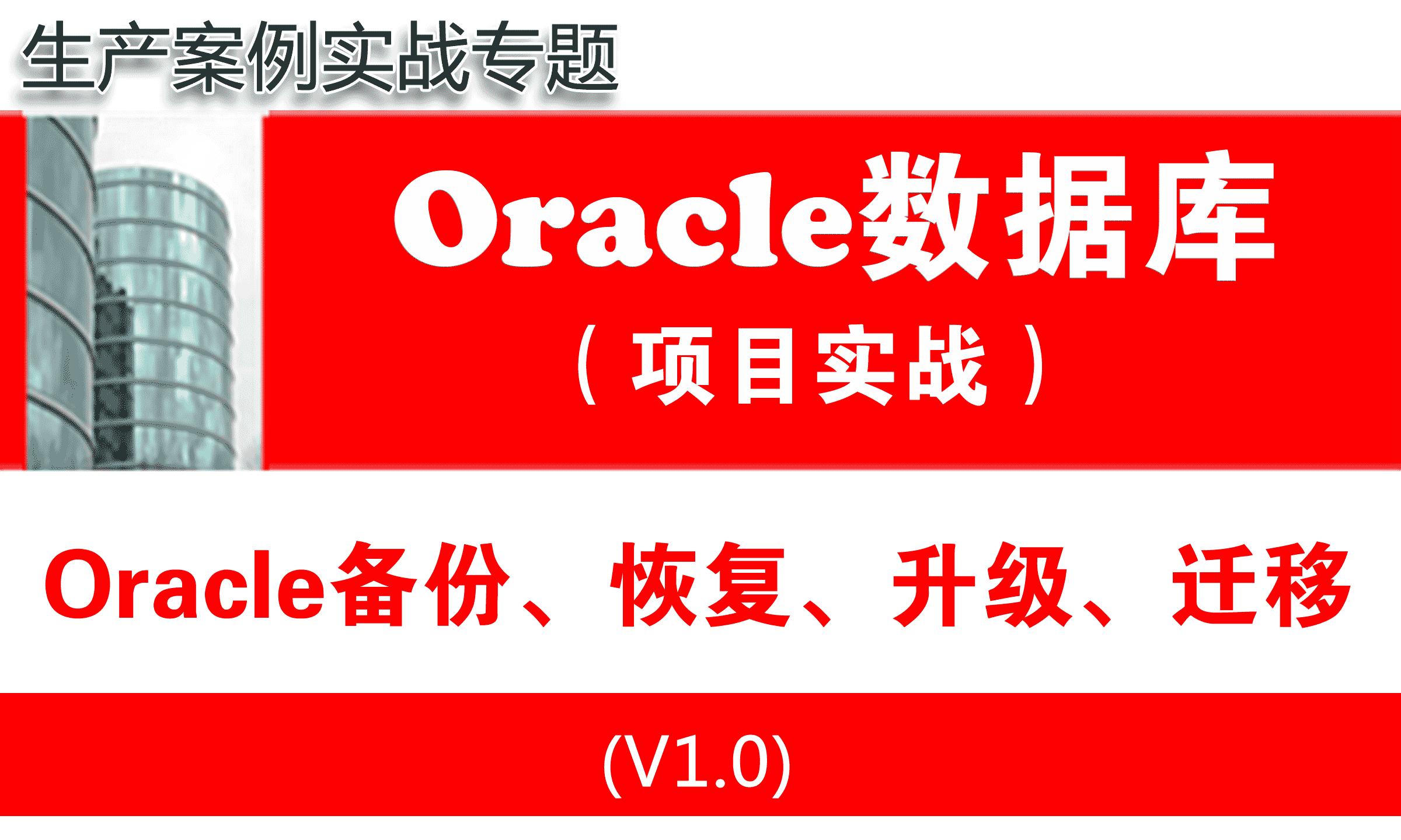 Oracle数据库(Oracle备份、恢复、升级、迁移)专题