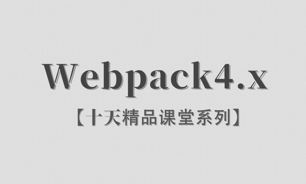 【李炎恢】【Webpack4.x / Webpack】【十天精品课堂系列】