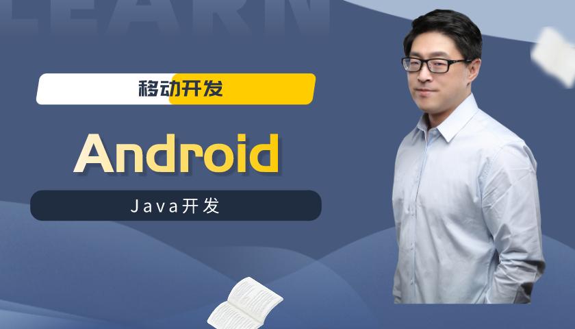 【李宁】Android 大发棋牌大发棋牌技巧技巧 视频 课程(包含Android Studio)