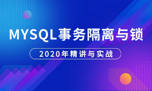 MYSQL事务隔离与锁