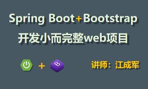 Spring Boot+Bootstrap开发小而完整web项目