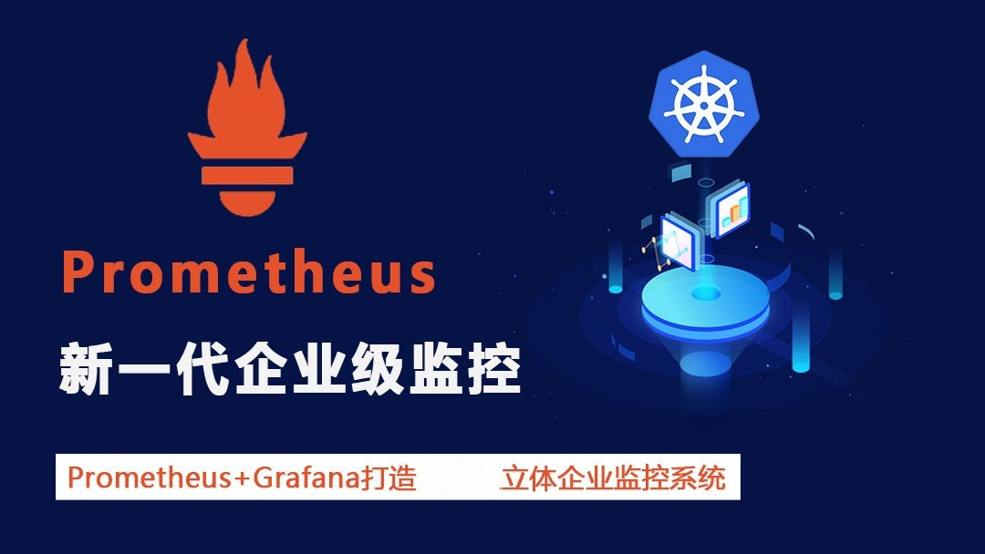 Prometheus+Grafana监控系统