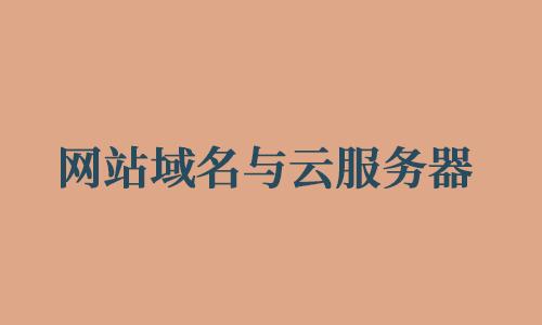 网站域名与云大发棋牌大发棋牌技巧技巧 服务 器