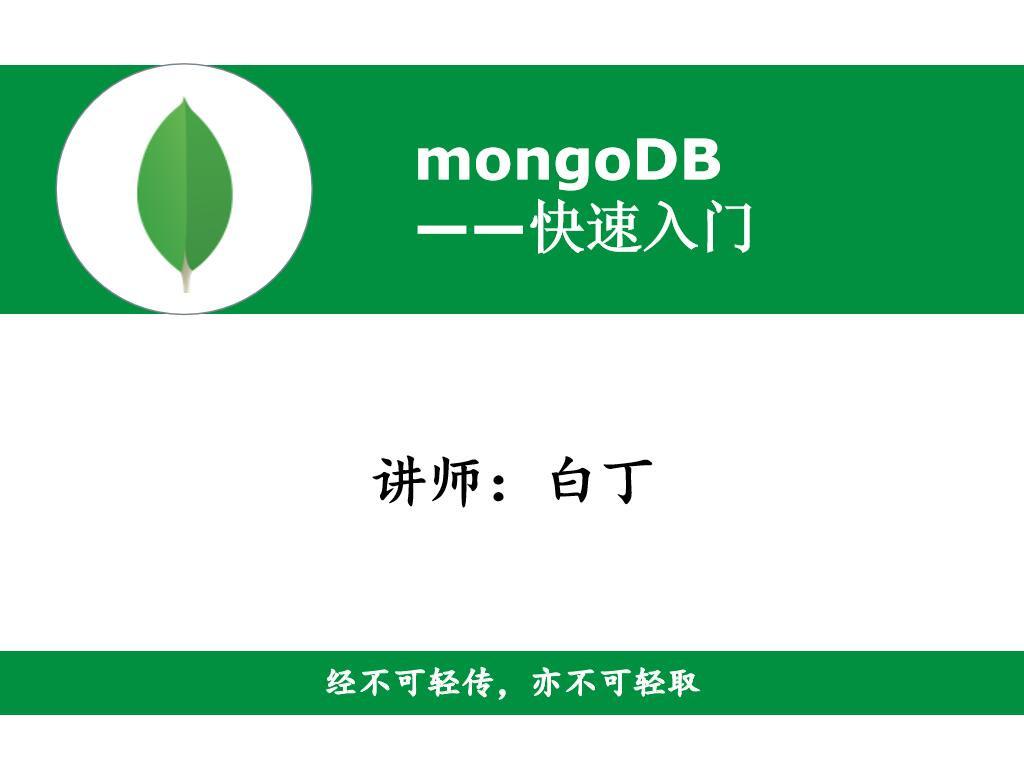 Mongodb 快速入门