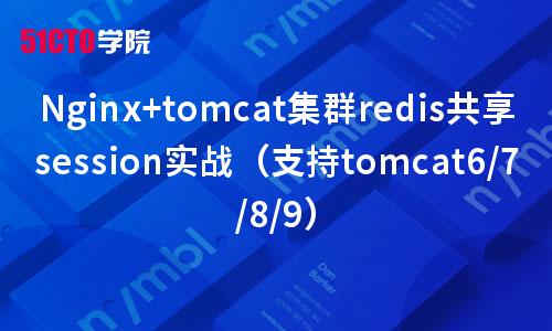 Nginx+tomcat集群redis共享session实战(支持tomcat6/7/8/9)