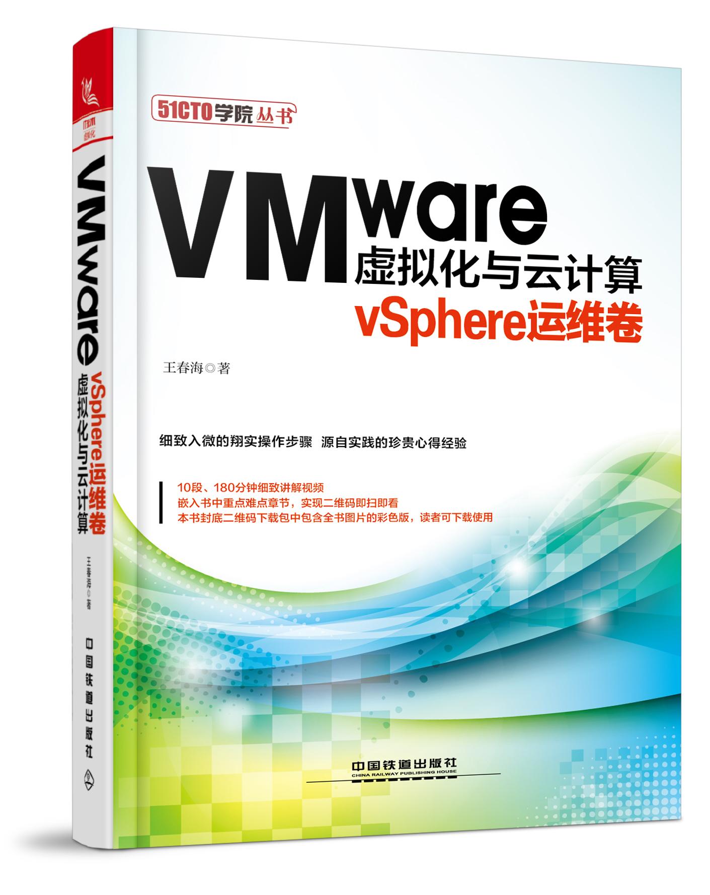 VMware虚拟化与云计算:vSphere运维卷-封面-20170906.jpg