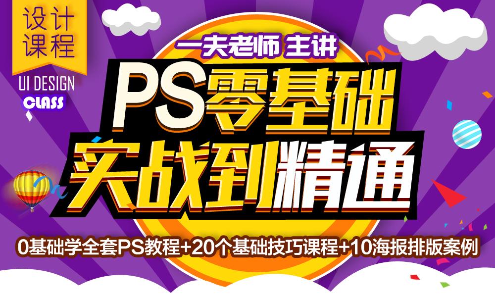 PS-0基础到精通.jpg