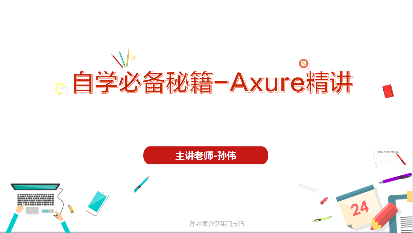 Axure RP Pro 7.0.png