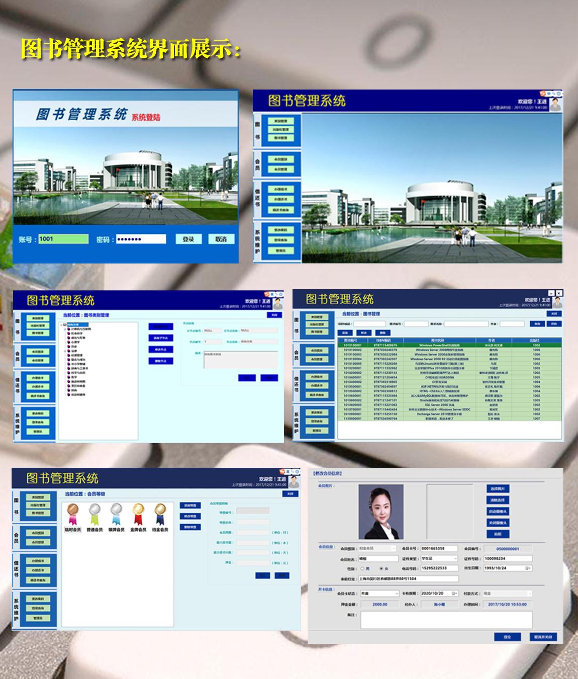 图书管理系统.png