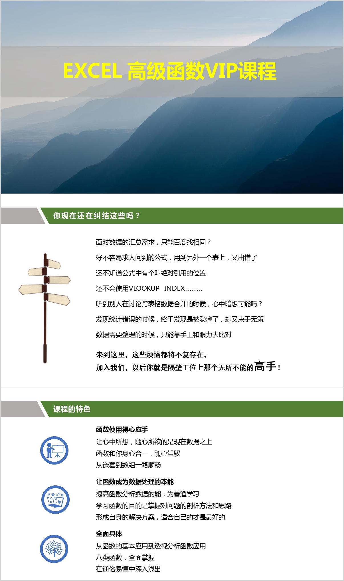 VIP函数文案改进1-3.jpg