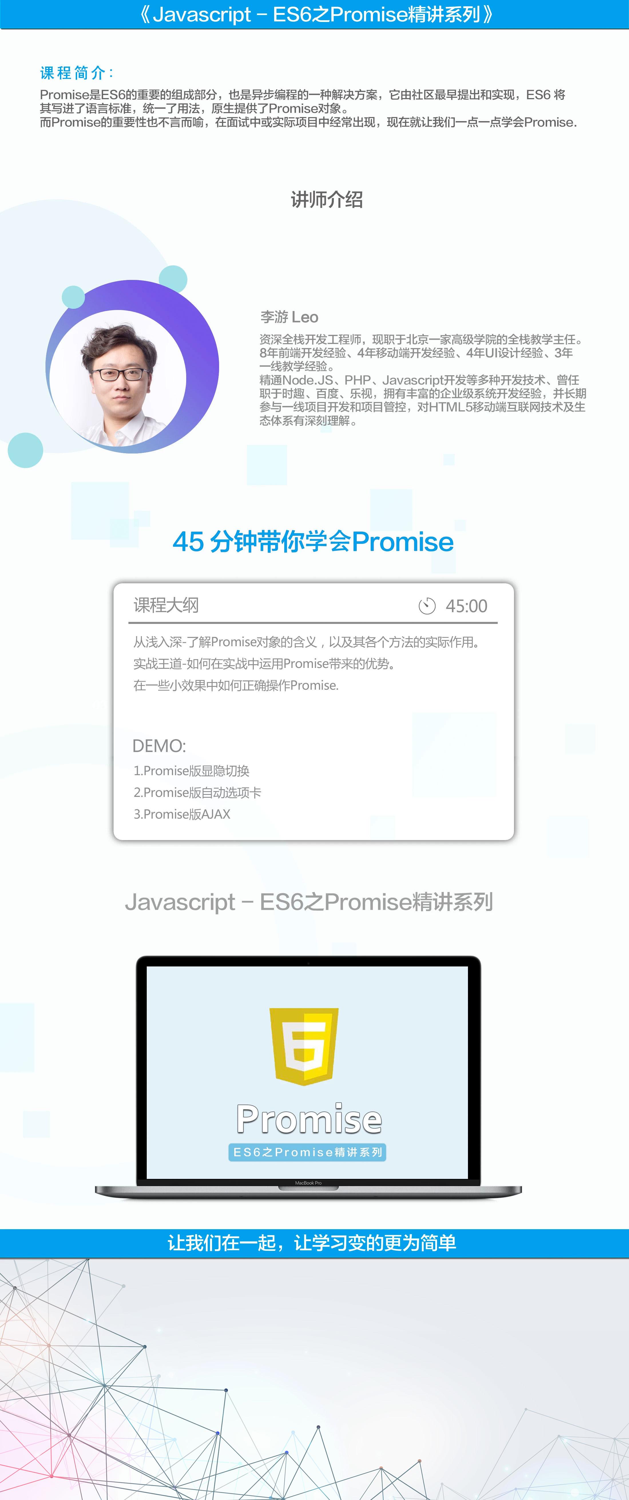 promise-3.jpg