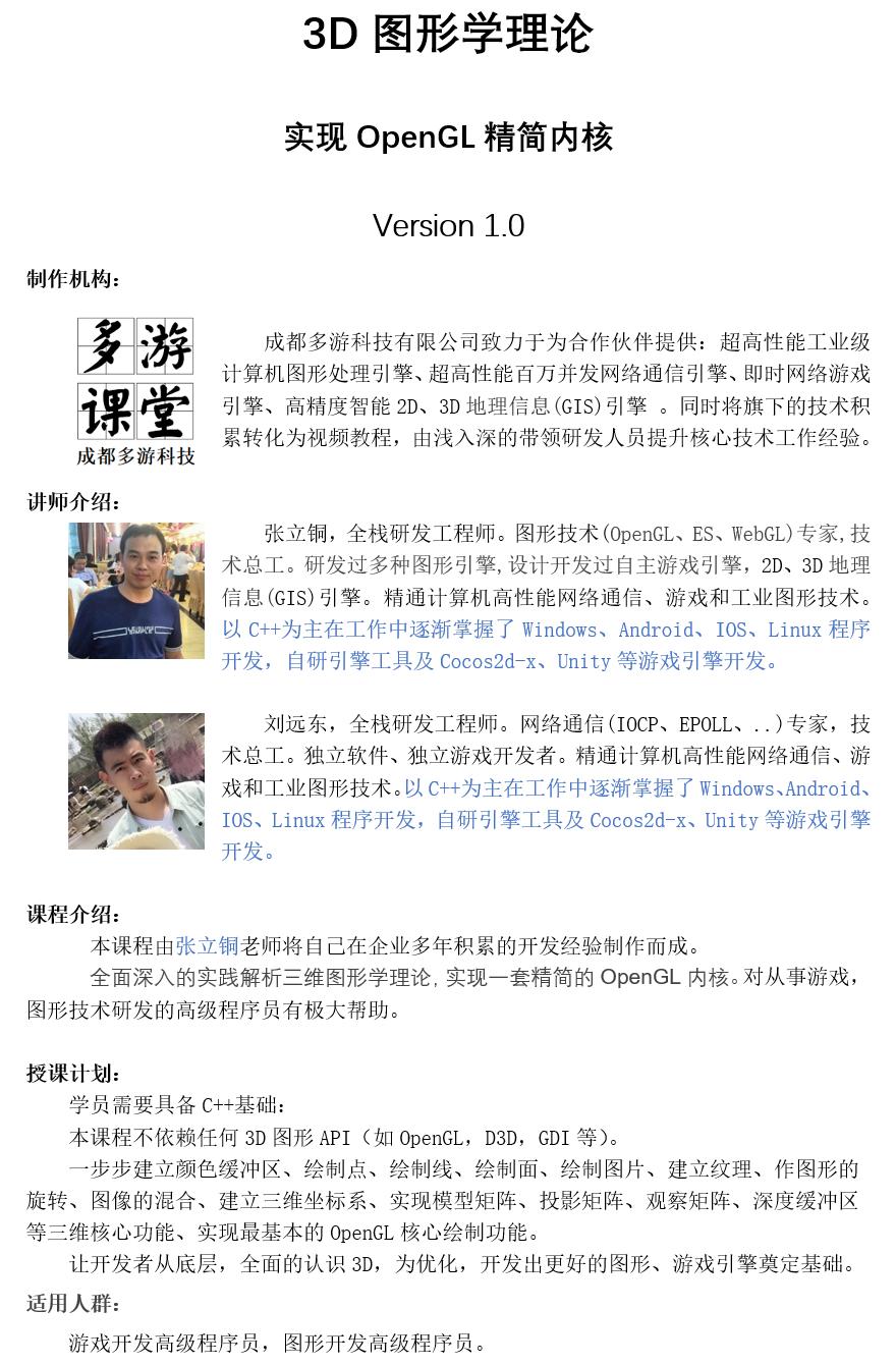 3d_tuxing_1-2.png