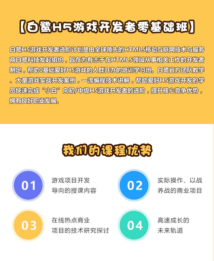 网课平台简介_01.jpg